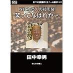 【DVD】なにわ商人の知恵袋 わらってなはれや〜 ― なにわの商人 田中 幸男