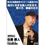 【DVD】地方に生きる商人の生き方、売り方、繁盛の仕方 ― サトーカメラ 代表取締役専務 佐藤 勝人