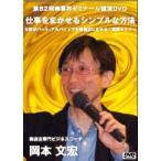 【DVD】仕事をまかせるシンプルな方法 ― 商店主専門ビジネスコーチ 岡本 文宏