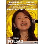 【DVD】高い商品でも安い商品でも「たくさん売れる人」になる ― ビジューライフ代表 鈴木 比砂江