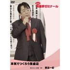 【DVD】本気でつくろう繁盛店 ― あきない元気塾 渡辺 一紀
