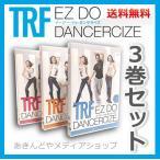 DVD TRF イージードゥダンササイズ  1 2 3  セット EZ DO DANCERCIZE