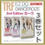 ★正規品★送料無料/TRF EZ DO DANCERCIZE DVD 5 6 7 3枚セット 2nd エディション イージー・ドゥ・ダンササイズ