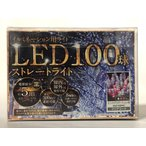イルミネーション用ライト LED 100球 ストレートライト ピンクグラデーション球 LKSD100PMC  ライトアップ  クリアコード