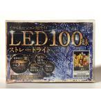 イルミネーション用ライト LED 100球 ストレートライト ゴールドグラデーション球 LKSD100GDM  ライトアップ  クリアコード