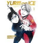 送料無料 新品/Blu-ray ユーリ!!! on ICE  ユーリーオンアイス 1巻 ユーリー 初回限定版
