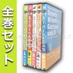 DVD スーパー一人ごっつ 松本人志自選集 Vol.1〜5 全巻セット 松本人志 中古 通販