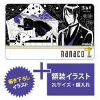 送料無料/在庫あり/オリジナルnanacoカード付き 『黒執事』 額装イラスト KSJ-NANA01 ナナコカード