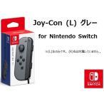 新品 送料無料 通販 Nintendo Switch ニンテンドースイッチ コントローラ ジョイコン Joy-Con (L) グレー 左