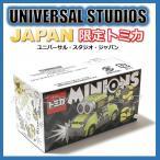 USJ限定 トミカ ミニオンズ MINIONS ミニオンカー ミユニバーサル・スタジオ・ジャパン ユニバ ミニオンパーク