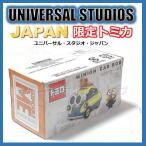 USJ限定 トミカ ミニオンカー ボブ ミニオンズ ユニバーサル・スタジオ・ジャパン ユニバ ミニオンパーク ティム