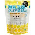 ととのい 整い 酵素洗顔パウダー 瀬戸内レモン 10包入り