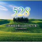 新品/CD/自律神経を整える音の処方箋 愛の周波数528Hz ヒーリングミュージック ACOON HIBINO