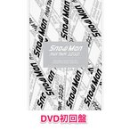 Snow Man ASIA TOUR 2D.2D. DVD 4枚組 初回盤 ライブ ツアー snowman 銀テープ付き