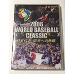 中古 DVD WBC 06 2006 WORLD BASEBALL CLASSIC イチロー 松坂大輔 日本代表 栄光への軌跡 野球 ワールドベースボールクラシック 平成18年 世界一