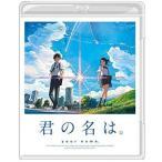 新品 君の名は。Blu-ray 通常版 映画 スタンダード・エディション