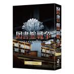 新品/Blu-ray DVD 早期購入特典付き 図書館戦争 THE LAST MISSION プレミアムBOX