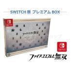 通販 在庫あり Nintendo Switch ファイアーエムブレム無双 プレミアムBOX PREMIUMBOX SWITCH版 スイッチ
