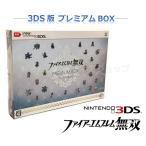 通販 在庫あり Nintendo 3DS ファイアーエムブレム無双 プレミアムBOX PREMIUMBOX 3DS版