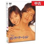 ロングバケーション DVD BOX 木村拓哉 山口智子 テレビドラマ ロンバケ