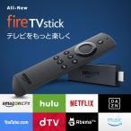 送料無料 在庫あり 通販 Fire TV Stick New モデル Amazon アマゾン 音声認識リモコン付属 動画 テレビ
