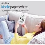Kindle Paperwhite キンドル ペーパーホワイト 32GB マンガモデル ホワイト Amazon キンドル ペーパーホワイト キャンペーン情報つきモデル 電子書籍 端末 本体