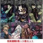 新品 呪術廻戦  8巻〜14巻セット  単行本 集英社 漫画 コミック マンガ