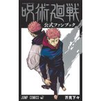 呪術廻戦 公式ファンブック ジャンプコミックス キャラクター設定 漫画 コミック