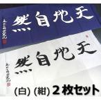 送料無料 永世七冠達成記念 羽生善治 手ぬぐい 手拭い 手拭 天地自然 日本将棋連盟 公式商品 正規品