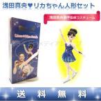 浅田真央 リカちゃん人形セット 記念フレーム切手セット付き スペシャルBOX 郵便局限定画像