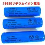 18650リチウムイオンバッテリー 充電池2本 3.7V充電式バッテリー LED懐中電灯用ヘッドライト用 電化製品用 大容量3000mAh保護回路付 PSE認証済み