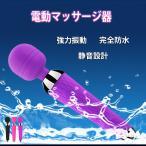 ハンディマッサージャー 電動マッサージ器  マナーモード 10振動モード 小型 全身適用 医療用シリコン 強力 振動 静音 防水 USB充電式 肩たたき 健康グッズ