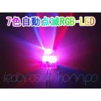 ���������� 3mm ��ä������ 7�� RGB-LED 50�� ��ư�Ѳ�