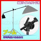 撮影機材 商品撮影 ブーム 撮影 ライトスタンド用 ブーム 75-135cm モデル撮影