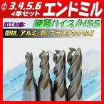 エンドミル 超硬 ハイス 4枚刃 3、4、5、6mm 4本