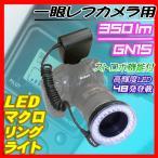 撮影機材 撮影照明 リングライト LED 一眼レフカメラ ビデオカメラ 48灯 マクロ