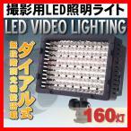 撮影機材 撮影照明 写真撮影 商品撮影 LED ライト 160灯 調光
