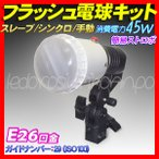 撮影機材 照明 45W フラッシュ電球キット 電球型ストロボ