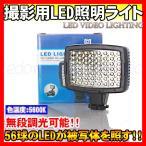 撮影機材 撮影照明 LED ライト カメラ用 56灯 フィルター付属