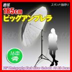 撮影機材 大型撮影用 アンブレラ 直径約185cm 黒白