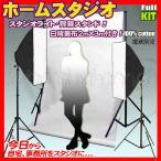撮影機材 ホームスタジオ ライティング 照明 商品撮影 写真撮影用照明機材セット