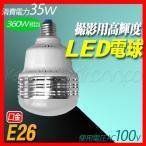 撮影機材 大型 撮影照明 LED 電球 35W 5500K >4000lm E26