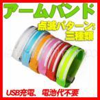 USB充電式 LEDアームバンド 夜間 反射 ウォーキング■色選択可 腕用/手首用選択可