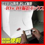 撮影機材 撮影ボックス 撮影ブース 撮影キット 撮影スタジオ 40×40cm LED照明付