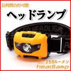 登山 ヘッドランプ 懐中電灯 防水 ヘッドライト アウトドア 釣り 防災用 SOS機能付