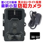 防犯カメラ 監視カメラ 不可視 トレイルカメラ 屋外 ワイヤレス コードレス 電池式 人感センサー 動体検知 野外 害獣 防水 夜間 ループ録画可能 1年保証