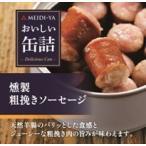 明治屋おいしい缶詰  燻製粗挽きソーセージ 60g×24缶セットhnお届けまで20日ほどかかります