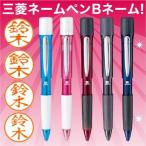 メール便 送料無料 B-name ビーネーム SH-1002 ネームペン 認印 と ボールペン が一つに。  三菱鉛筆 -- 名入無し --