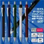 名入れ 代込み ゼブラ  レーザー彫刻入れボールペン ★細軸 フォルティアef  BA92 恐れ入りますが一度のご注文で本品5本以上のご利用をお願いします
