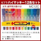 ハイマッキー 12色セット MC12C ゼブラ 太字 細字 両方 使える 油性マーカー 宅配便 での お届けとなります メール便不可